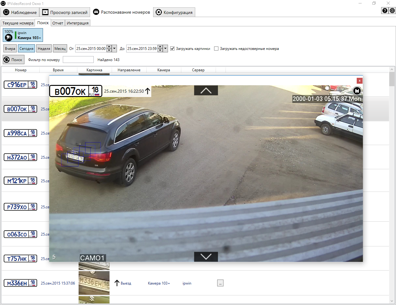 Скачать программу распознавание номеров авто скачать программу vocaloid на русском